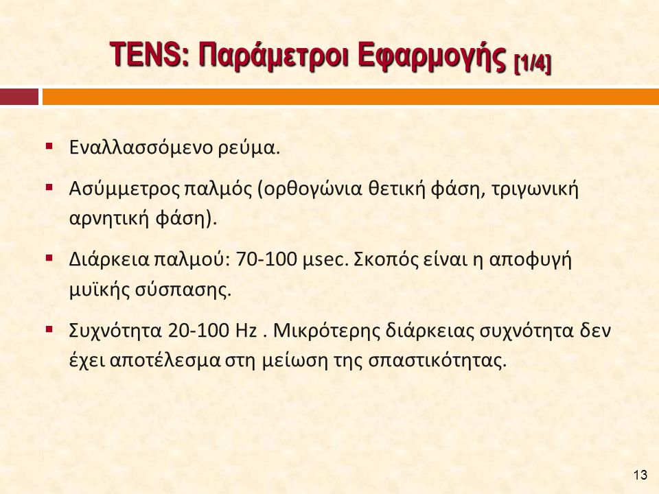 ΤENS: Παράμετροι Εφαρμογής [2/4]